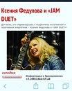 Ксения Федулова фото #39