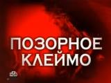 ☭☭☭ Следствие Вели с Леонидом Каневским (17.04.2009). «Позорное клеймо» ☭☭☭
