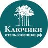"""Парк-отель """"Ключики"""" (Нижний Тагил)"""