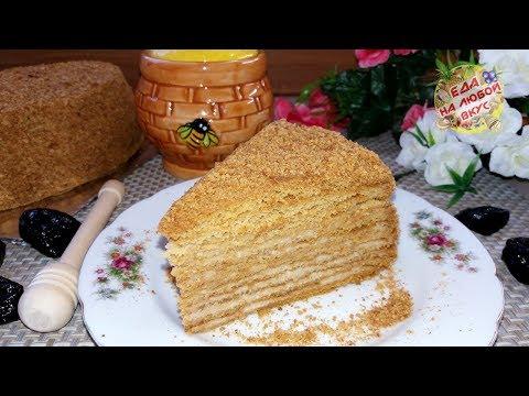 Медовик Самый вкусный. Все просят Этот рецепт Медового торта! » Freewka.com - Смотреть онлайн в хорощем качестве