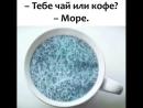 А вот кофе на море это да-а-а-а-а!