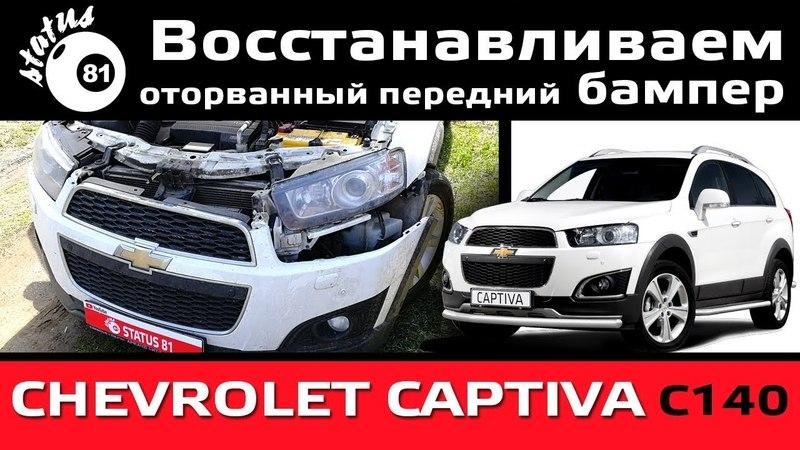 Восстанавливаем передний бампер Шевроле Каптива С140 / Передний бампер Шевроле / Бампер Каптива
