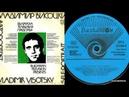 Владимир Высоцкий Автопортрет Vinyl, LP, Album Bulgaria 1981.