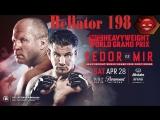 Краткий обзор Bellator 198