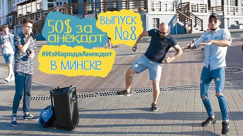 «Из Народа Анекдот» в Минске. 8 выпуск. 50$ за анекдот, шоу-проект, треш, приколы, смешное