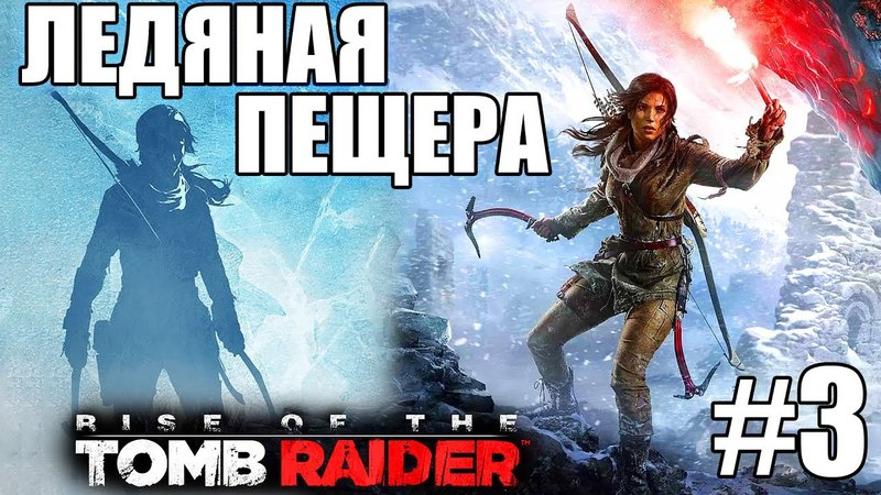 Rise of the Tomb Raider ► ЛЕДЯНАЯ ПЕЩЕРА ► 3