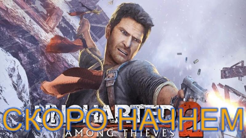 Прохождение Uncharted 2: Среди воров ►Часть 01