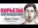 🎼 ЕВРОВИДЕНИЕ 🎤 САМЫЕ КУРЬЕЗНЫЕ МОМЕНТЫ смешные выступления и НЕОБЫЧНЫЕ участники конкурса