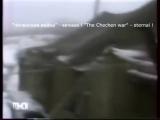 94 ОБрОН - в/ч 3745 ,Гудермес 23 февраля 1996 год