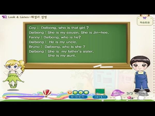 초등학교 영어 사이버가정학습 4학년 2학기 Dailogue Fanny 하고 같이 듣기