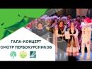 Гала-концерт | смотр первокурсников-2017