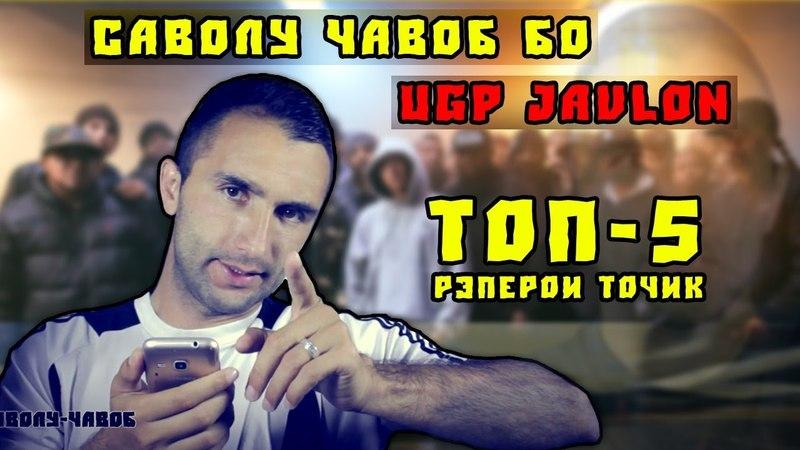 ТОП 5 РЭПЕРОИ ТОЧИК | ДА РЭП КИ ЗУРАЙ (UGP Javlon) 2018