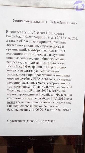 Несколько сотен жителей Екатеринбурга на месяц останутся без газа из-за ЧМ-2018