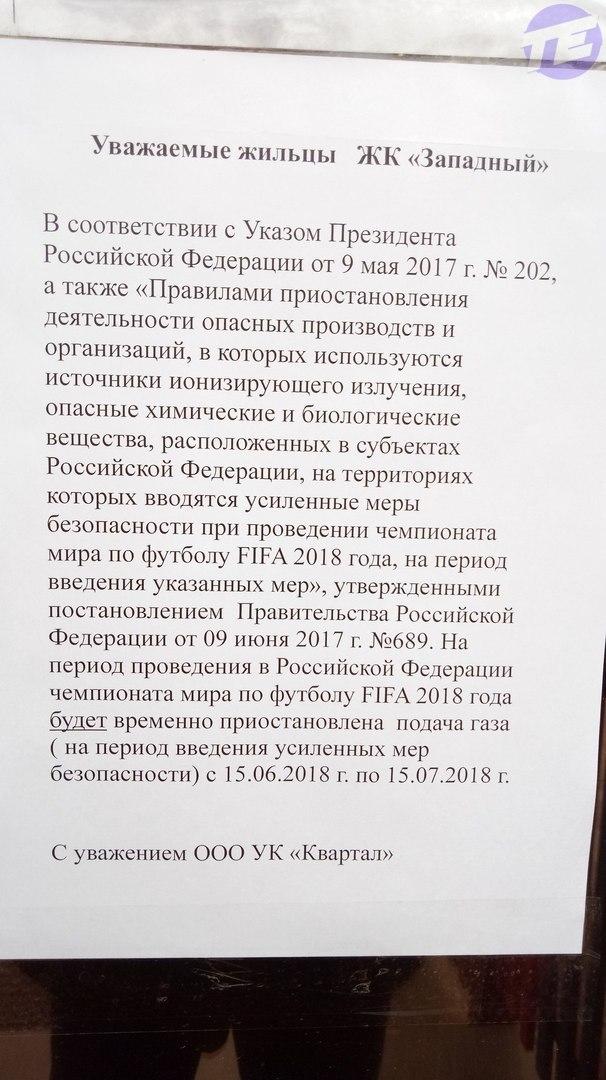 Объявления об отключении газа из-за ЧМ-2018
