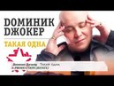 Доминик Джокер Такая одна A-PRODUCTION REMIX