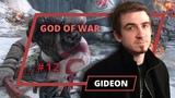 God of War - Gideon - 12 выпуск