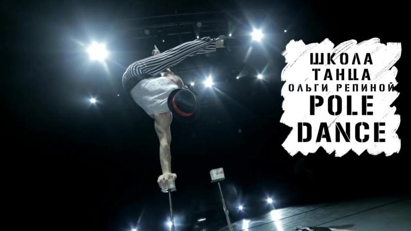 Без Паники, танцы на пилоне, акробатические трюки, звезды эстрады