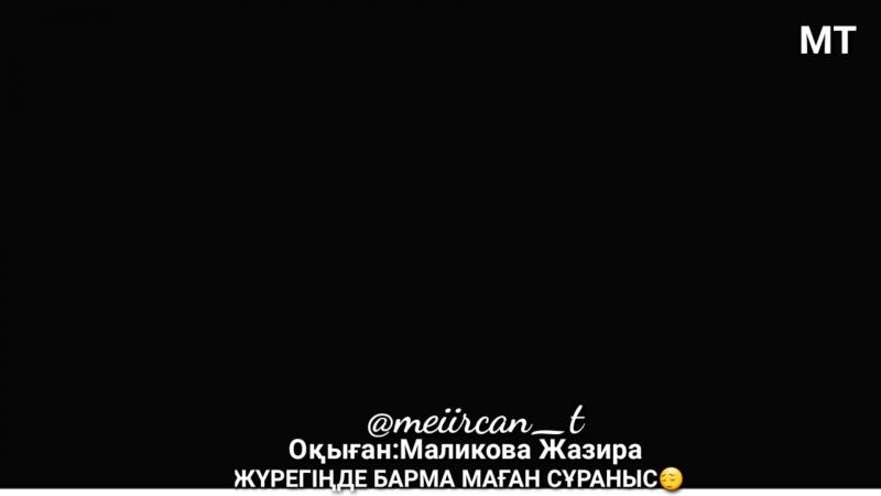 Мейіржан Тұрғанов-Жүрегіңде барма маған сұраныс | оқыған:Маликова Жазира
