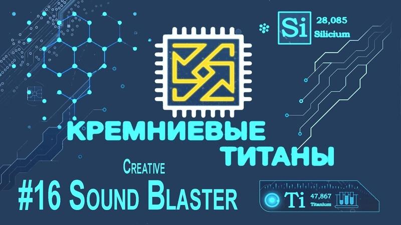 Кремниевые Титаны 16 Creative Sound Blaster
