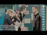 EMMERDALE: Аарон и Роберт | 9 серия | субтитры