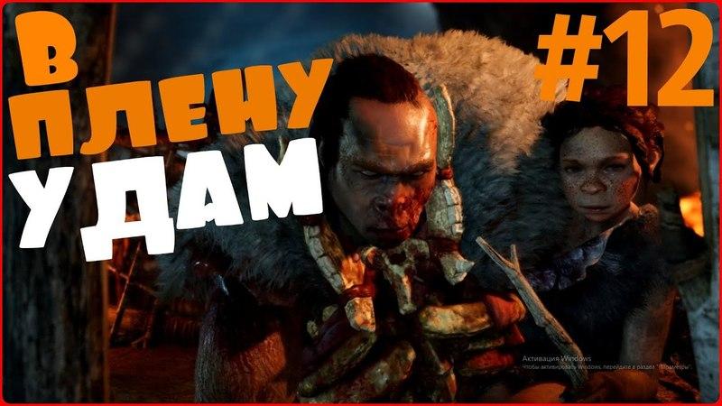 Far Cry Primal В ПЛЕНУ УДАМ 12