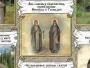 Мульткалендарь. 22 февраля Преподобные Никифор и Геннадий Важеозерские