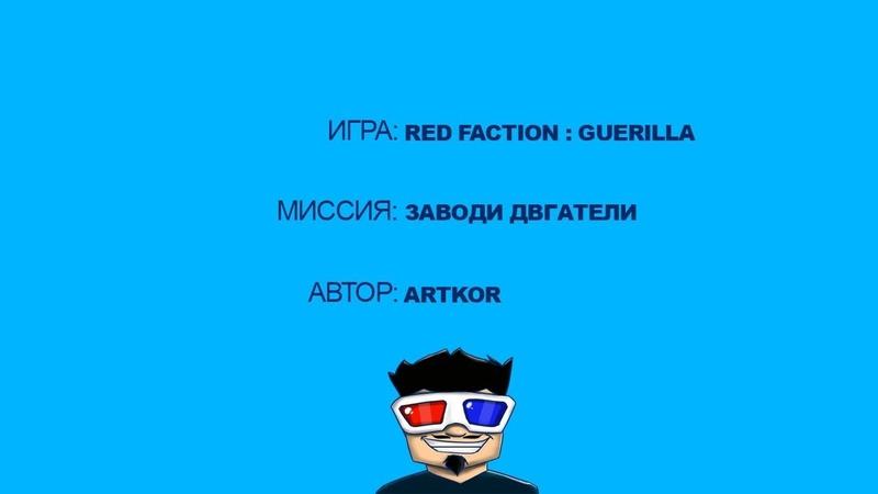   ARTKOR   Red Faction Guerilla   Часть третья   Заводи двигатели  