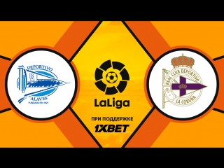 Алавес 1:0 Депортиво | Испанская Ла Лига 2017/18 | 24-й тур | Обзор матча