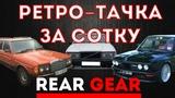 Купил ретро за 100 тысяч рублей / BMW e12 / Mercedes w123 / Volvo 740 / rear gear