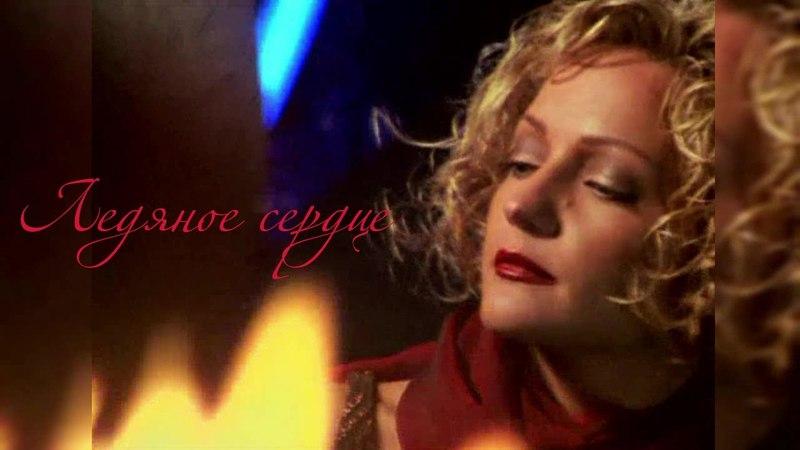 Ледяное сердце Татьяна Буланова 1998 HD