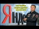 Настройка Контекстной Рекламы в Яндекс Директ и Google Ads . Заказать контекстную рекламу