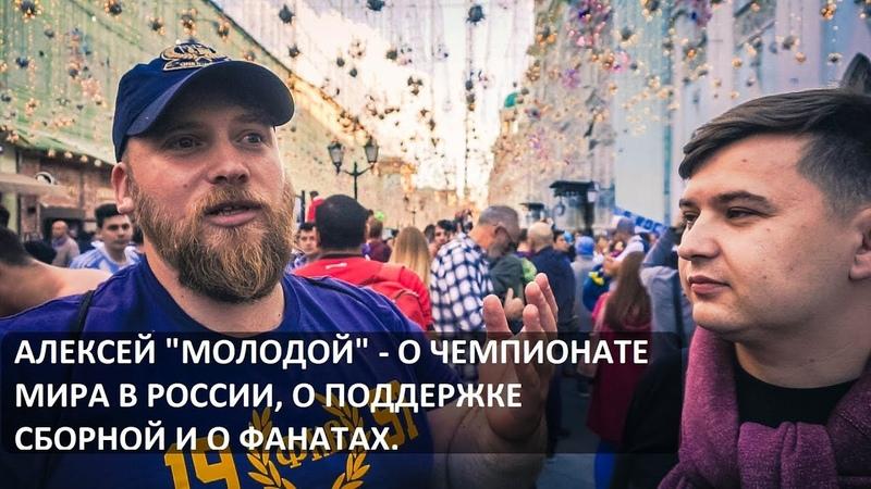 Алексей Молодой - о Чемпионате Мира в России, о поддержке Сборной и о Фанатах.