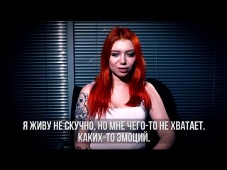 Эксперимент-12. Карина Смирнова разговор с психологом