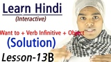 Learn Hindi Interactively - Lesson (Solution) - I want to + Infinitive Verb + Object