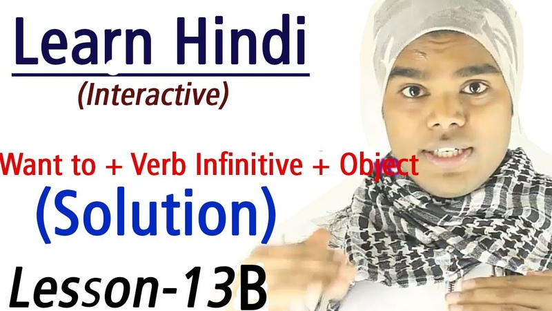 Learn Hindi Interactively Lesson Solution I want to Infinitive Verb Object