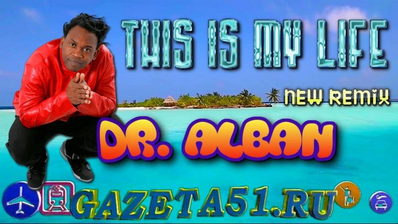 This is my life - Доктор Албан (Dr. Alban, наст. имя Албан Узома Нвапа)