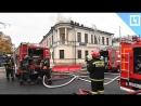 Пожар в Пушкинском музее