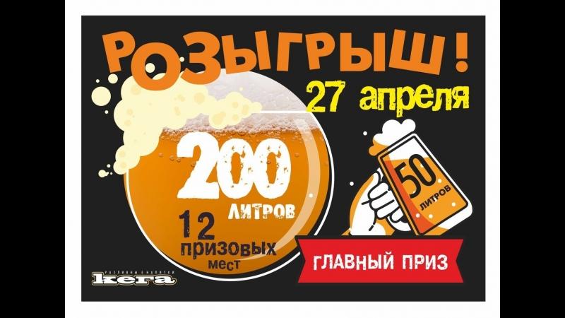 Результаты РОЗЫГРЫША 200 литров пива