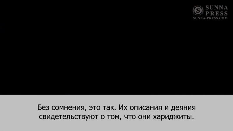 Шейх Аббад - об ИГИЛ.mp4