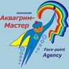 """""""Аквагрим-Мастер"""" Новосибирск"""