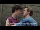 Лучшие гей-фильмы 2017 года