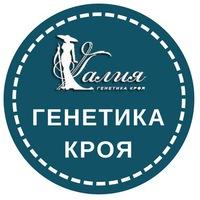 Логотип Курсы кройки и шитья. Крой по Злачевской.