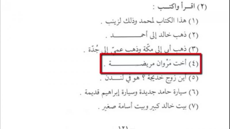 Arab Tili Darsi ᴴᴰ 17 qism Abdulloh Buhoriy islom Ummati 2014.mp4