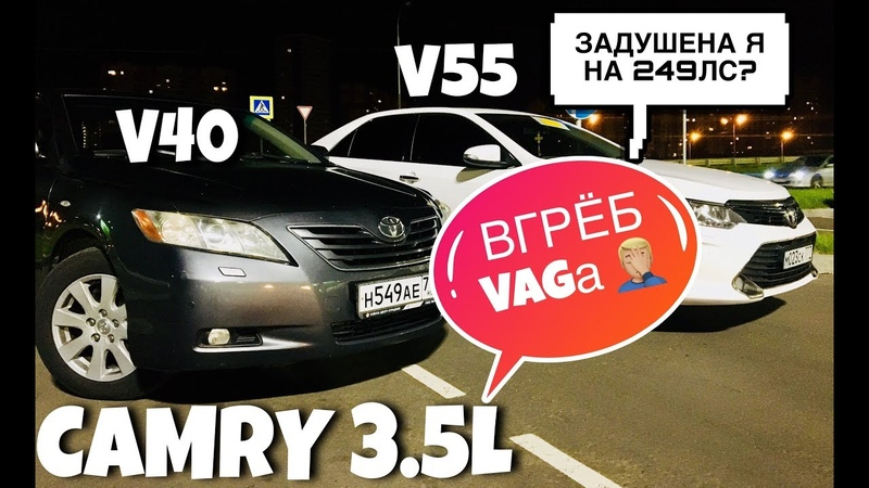 CAMRY 3 5L V40 vs V55 Вгрёб VAG'а Ответ Миллениуму и комментаторам