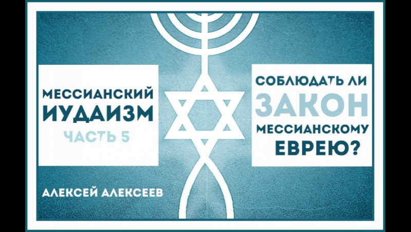 Мессианский иудаизм - 5 Соблюдать ли Закон мессианскому еврею?