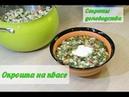 Окрошка на квасе с колбасой классический рецепт