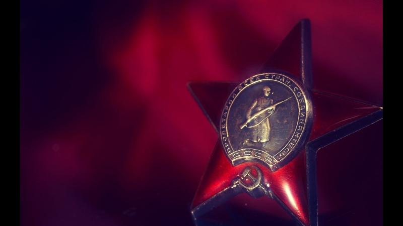 М.Муромов - ★Боевым награждается Орденом★.