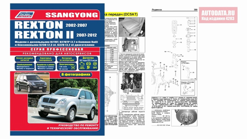 Руководство по ремонту SsangYong Rexton 2002-2007, Rexton 2 2007-2012 бензин, дизель