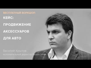 Вебинар Василия Крылова на тему: «Кейс: продвижение аксессуаров для авто».