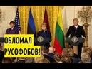 Против дружбы с Россией - только ИДИОТЫ! Трамп ШОКИРОВАЛ лидеров стран Прибалтики!